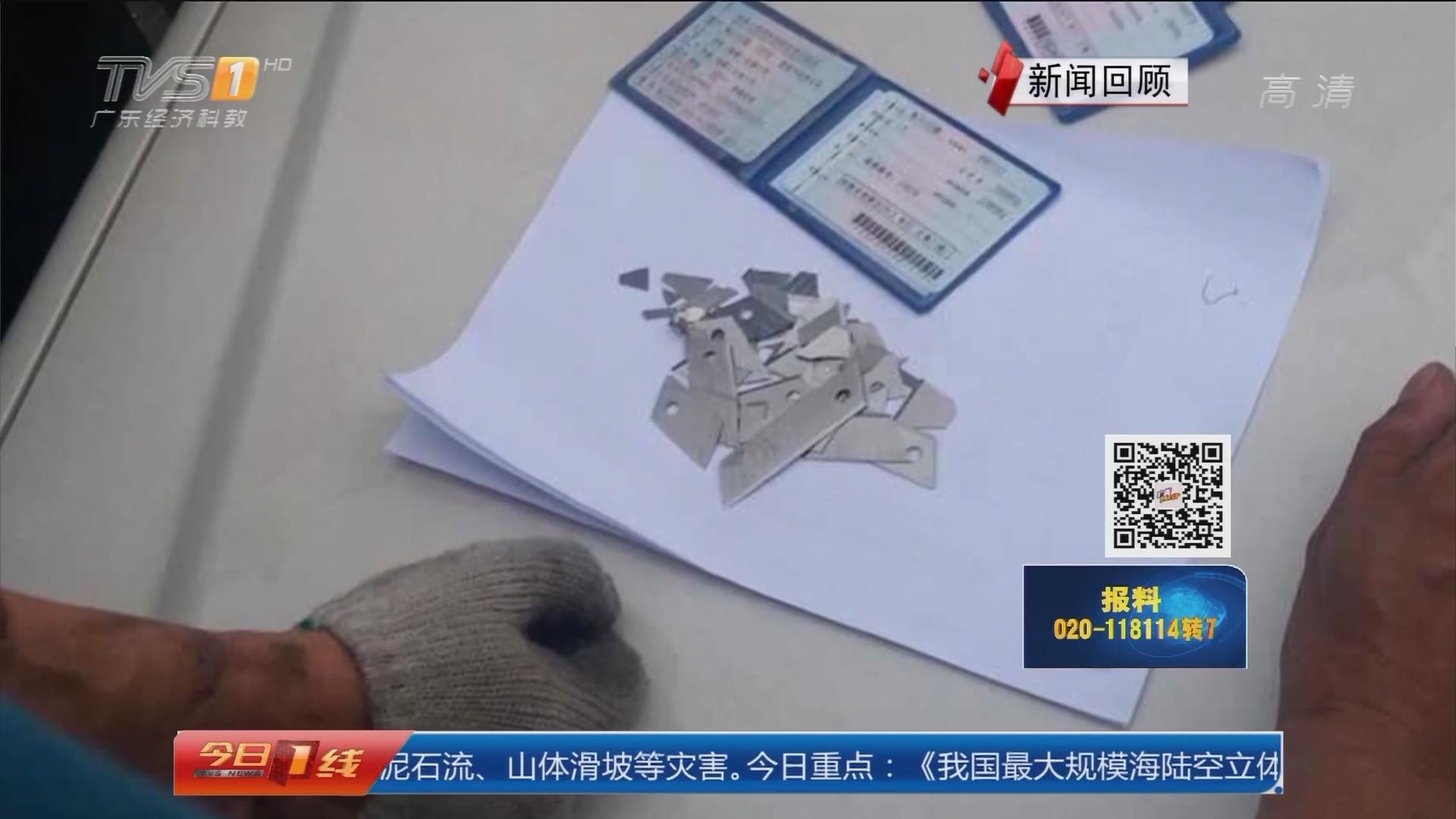 """东莞警方通报 """"刀片阵""""事件调查进展:初步查明为卡车装载刀片掉落"""