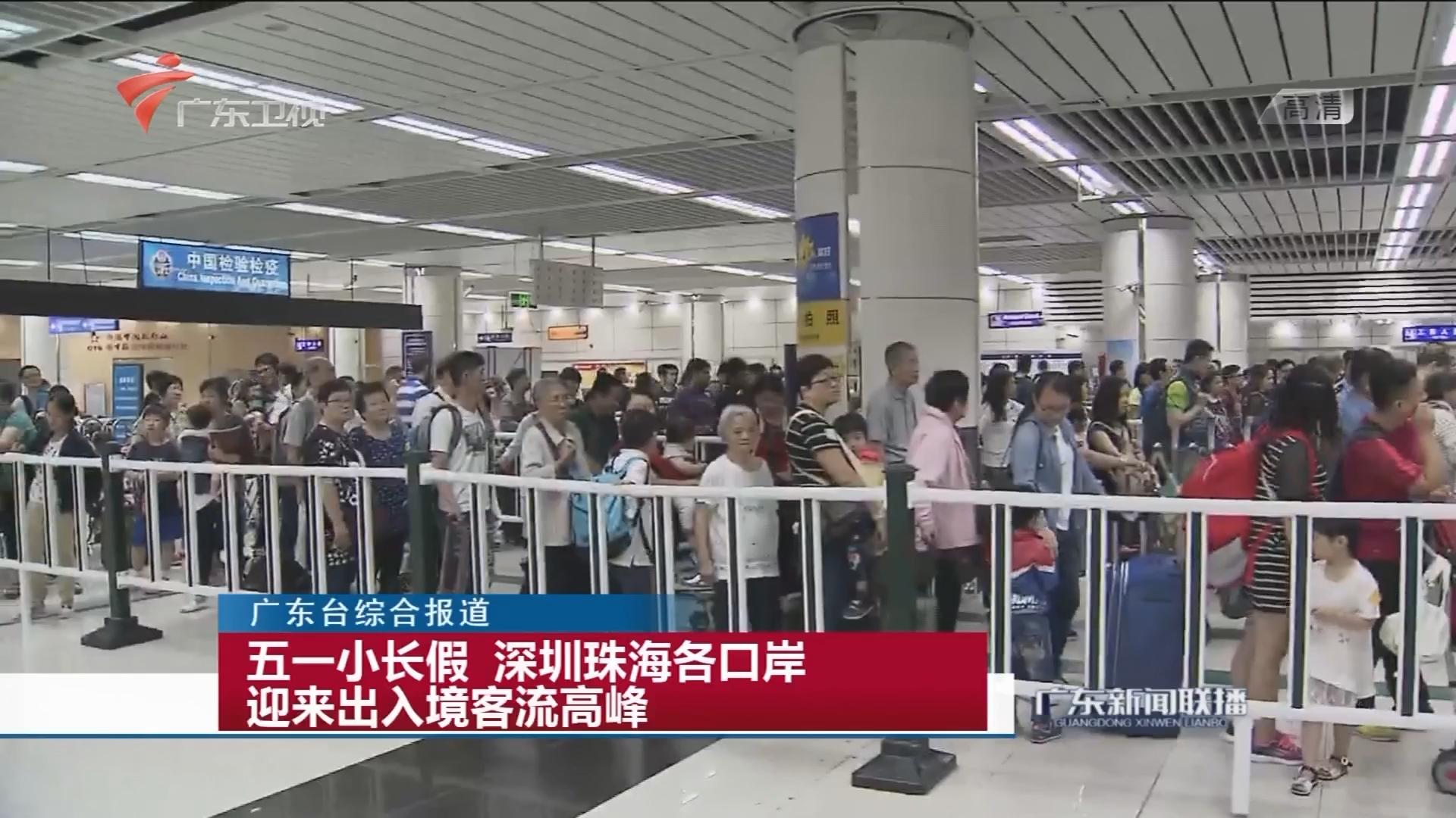 五一小长假 深圳珠海各口岸迎来出入境客流高峰
