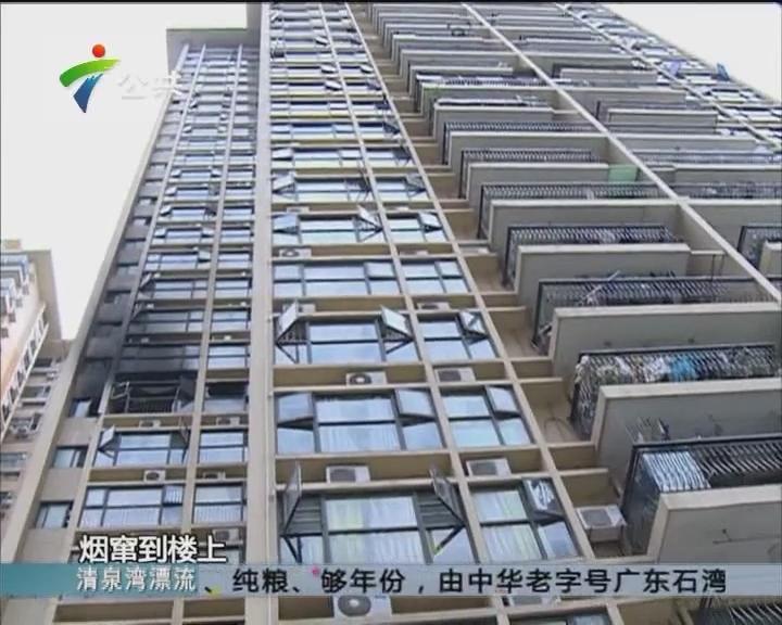 深圳:10楼拦腰失火 紧急疏散无人伤亡