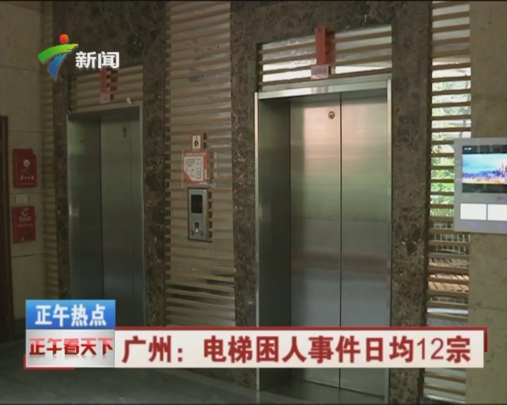 广州:电梯困人事件日均12宗