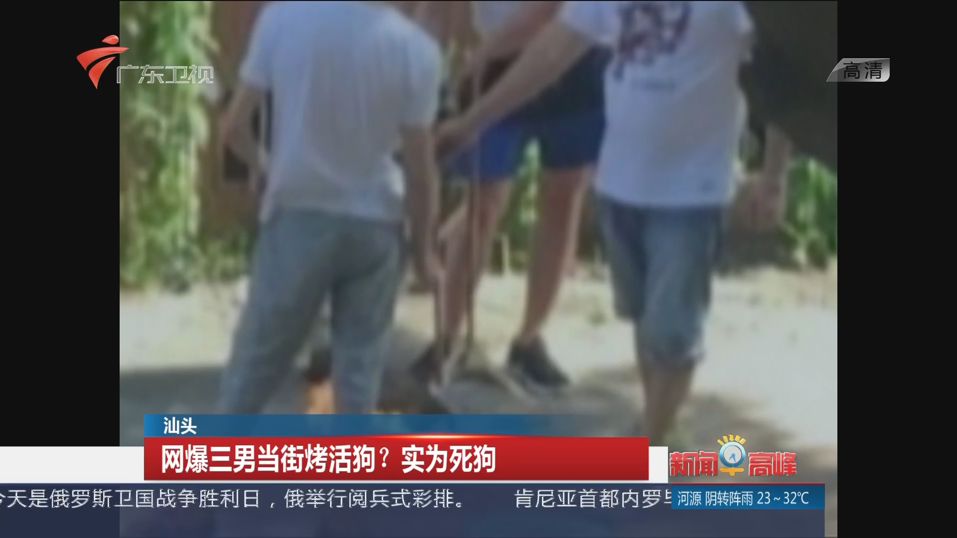 汕头:网爆三男当街烤活狗?实为死狗
