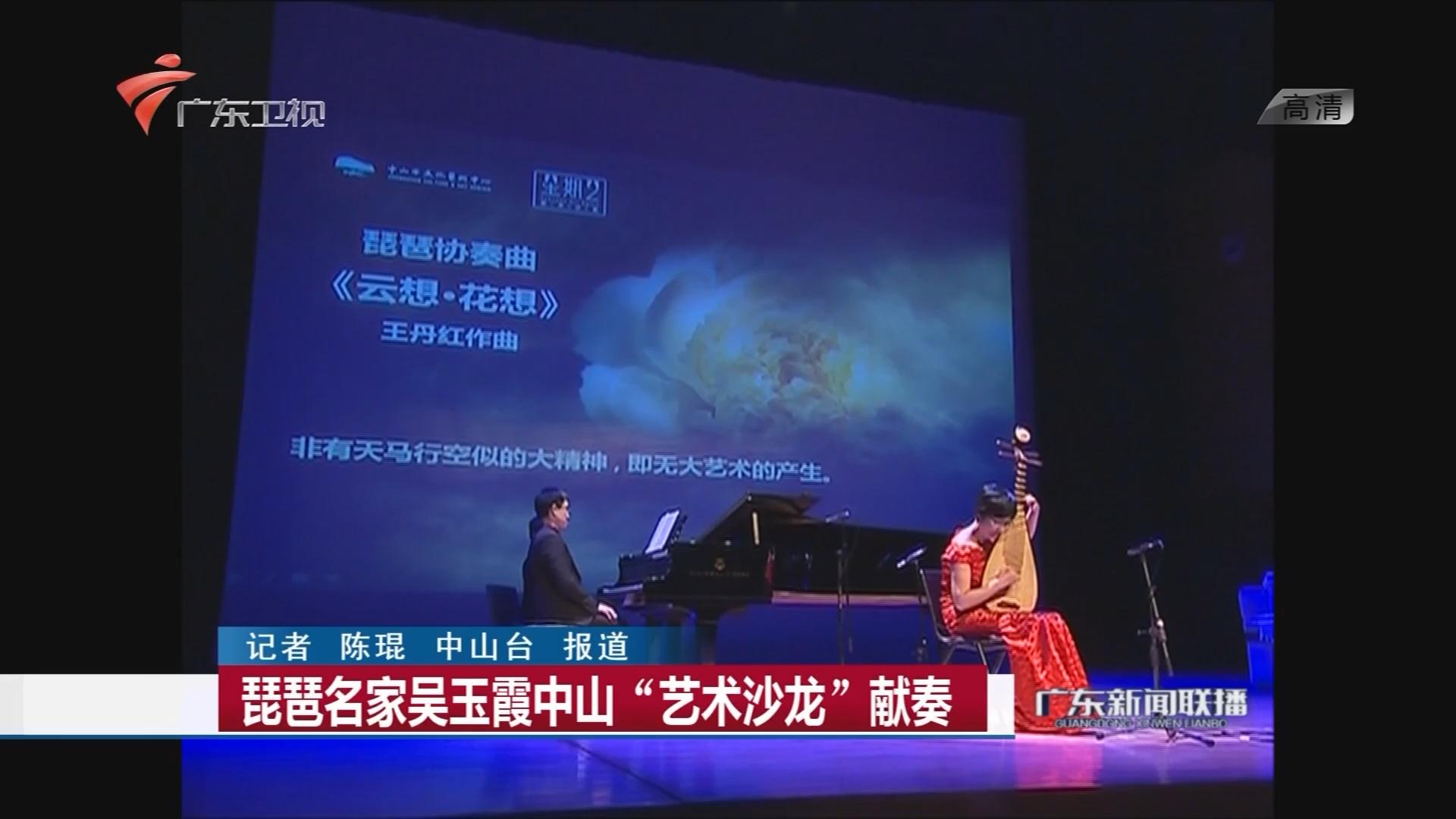 """琵琶名家吴玉霞中山""""艺术沙龙""""献奏"""