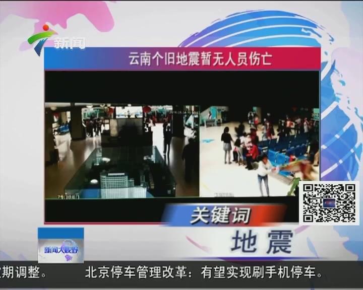 云南个旧地震暂无人员伤亡