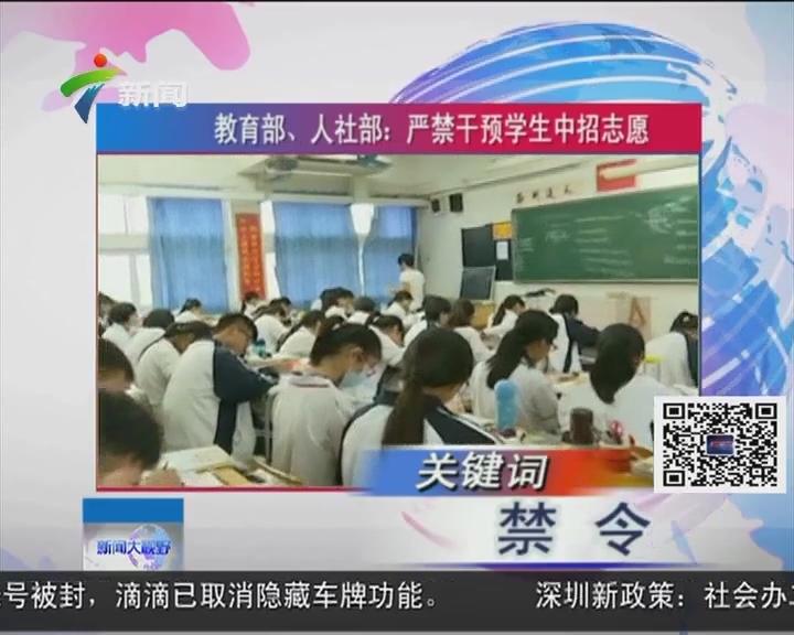 教育部、人社部:严禁干预学生中招志愿
