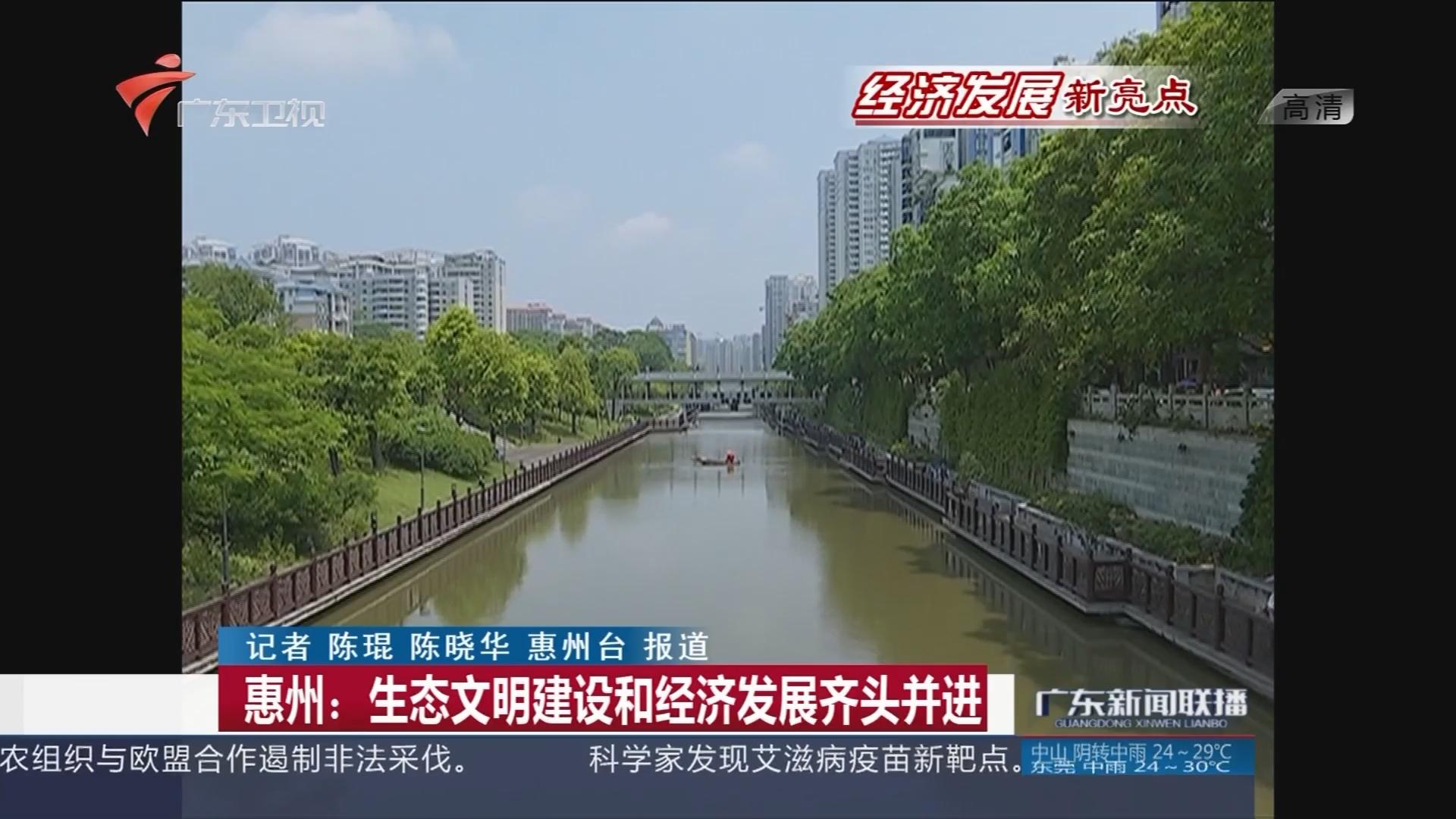 惠州:生态文明建设和经济发展齐头并进