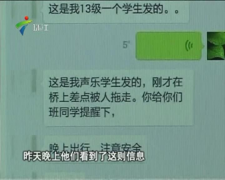 潮州:女大学生走夜路 遭遇男子强行拖拽上车