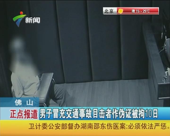 佛山:男子冒充交通事故目击者作伪证被拘10日