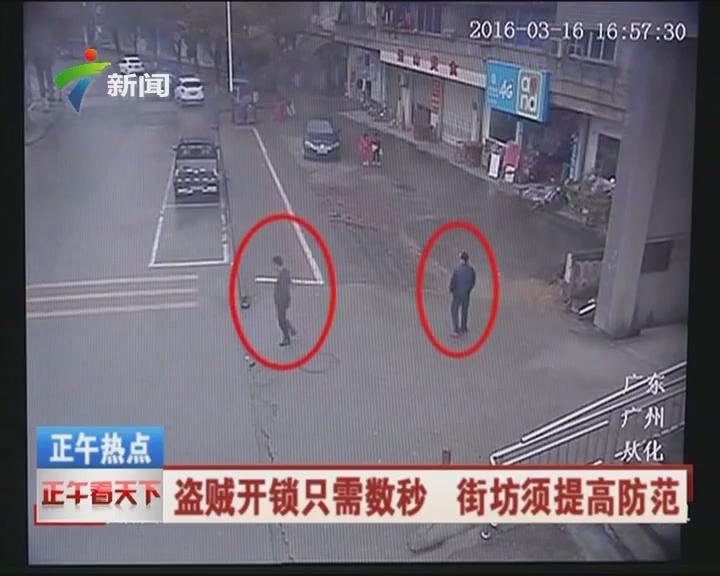 盗贼开锁只需数秒 街坊须提高防范