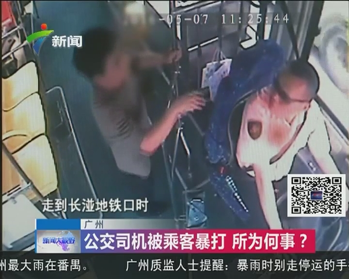 广州:公交司机被乘客暴打 所谓何事?