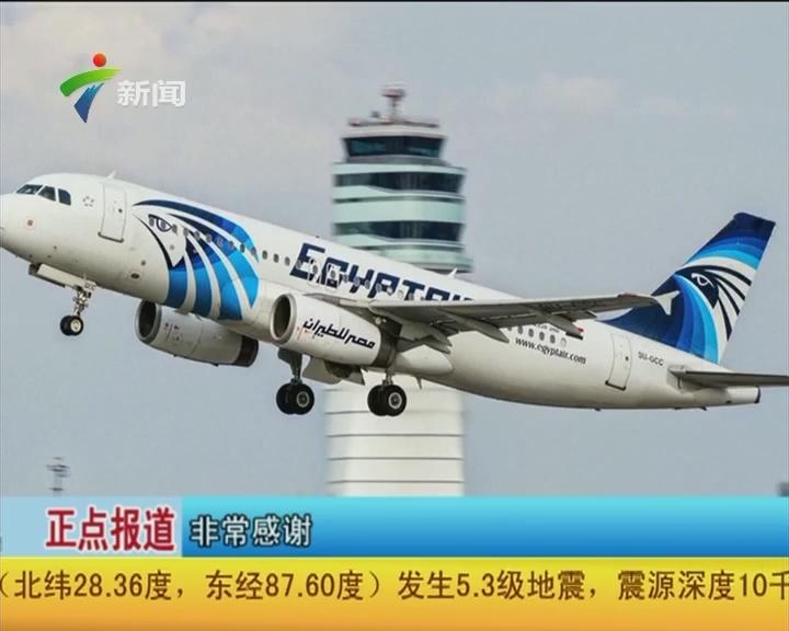 埃航ms804客机与塔台通话录音首次公开