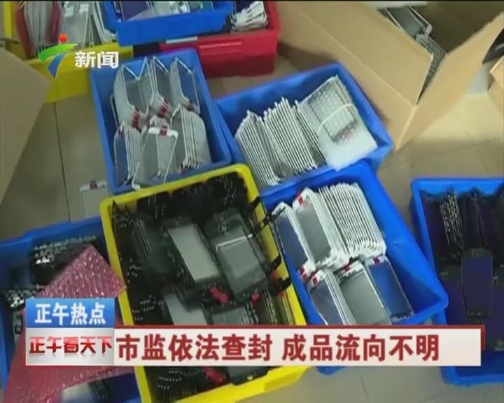 记者暗访:深圳公明楼村疑现品牌手机制假窝点