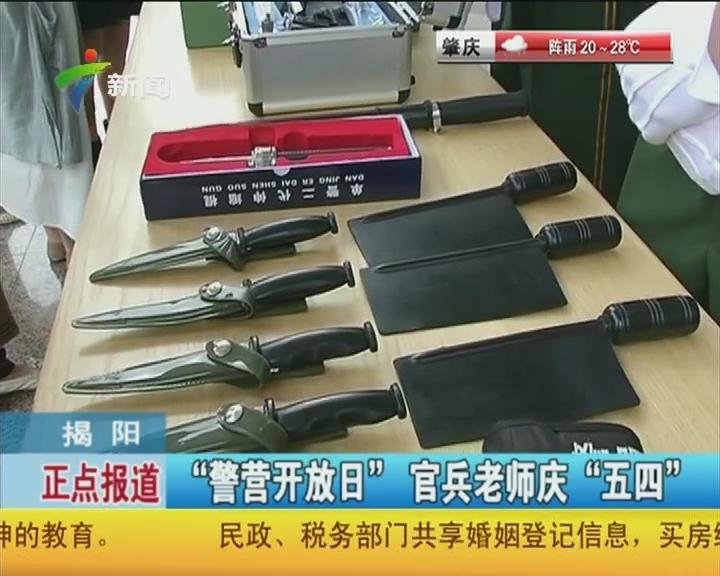 """揭阳:""""警营开放日""""官兵老师庆""""五四"""""""