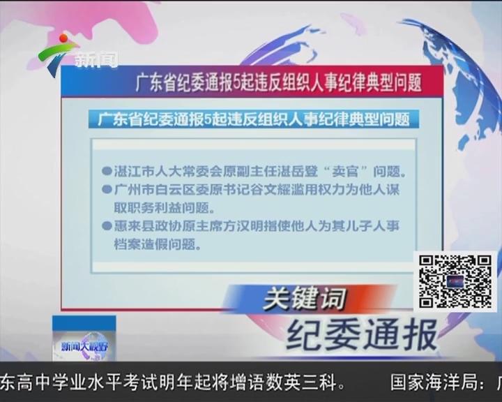 广东省纪委通报5起违反组织人事纪律典型问题