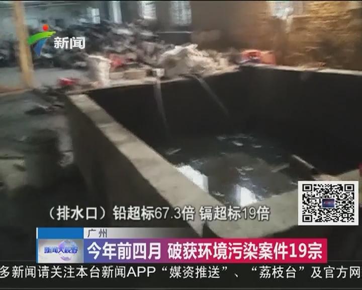 广州:今年前四月 破获环境污染案件19宗