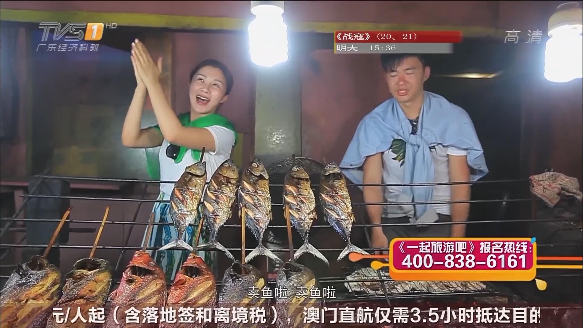 当地美食椰子烤鱼