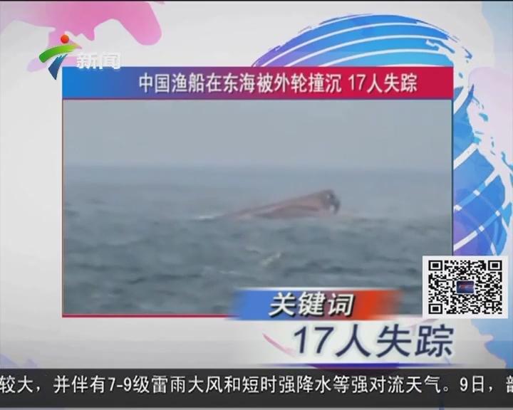 中国渔船在东海被外轮撞沉 17人失踪
