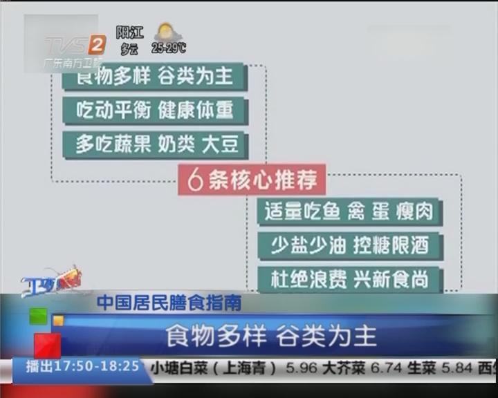 中国居民膳食指南:食物多样