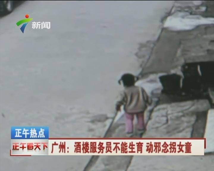 广州:酒楼服务员不能生育 动邪念拐女童