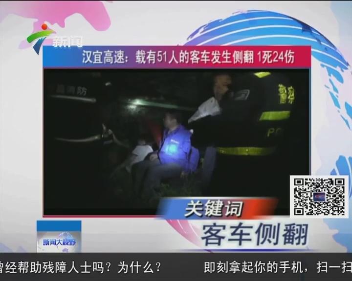 汉宜高速:载有51人的客车发生侧翻 1死24伤
