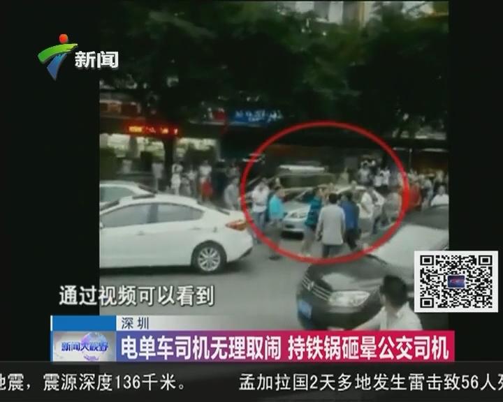 深圳:电单车司机无理取闹 持铁锅砸晕公交司机