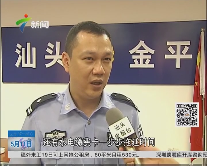 创建平安广东:汕头警方打掉一利用廉租公房实施诈骗团伙