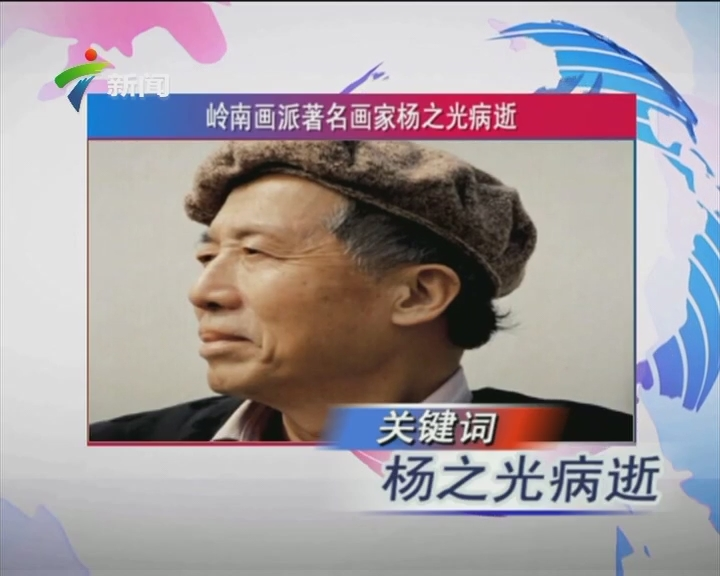 岭南画派著名画家杨之光病逝