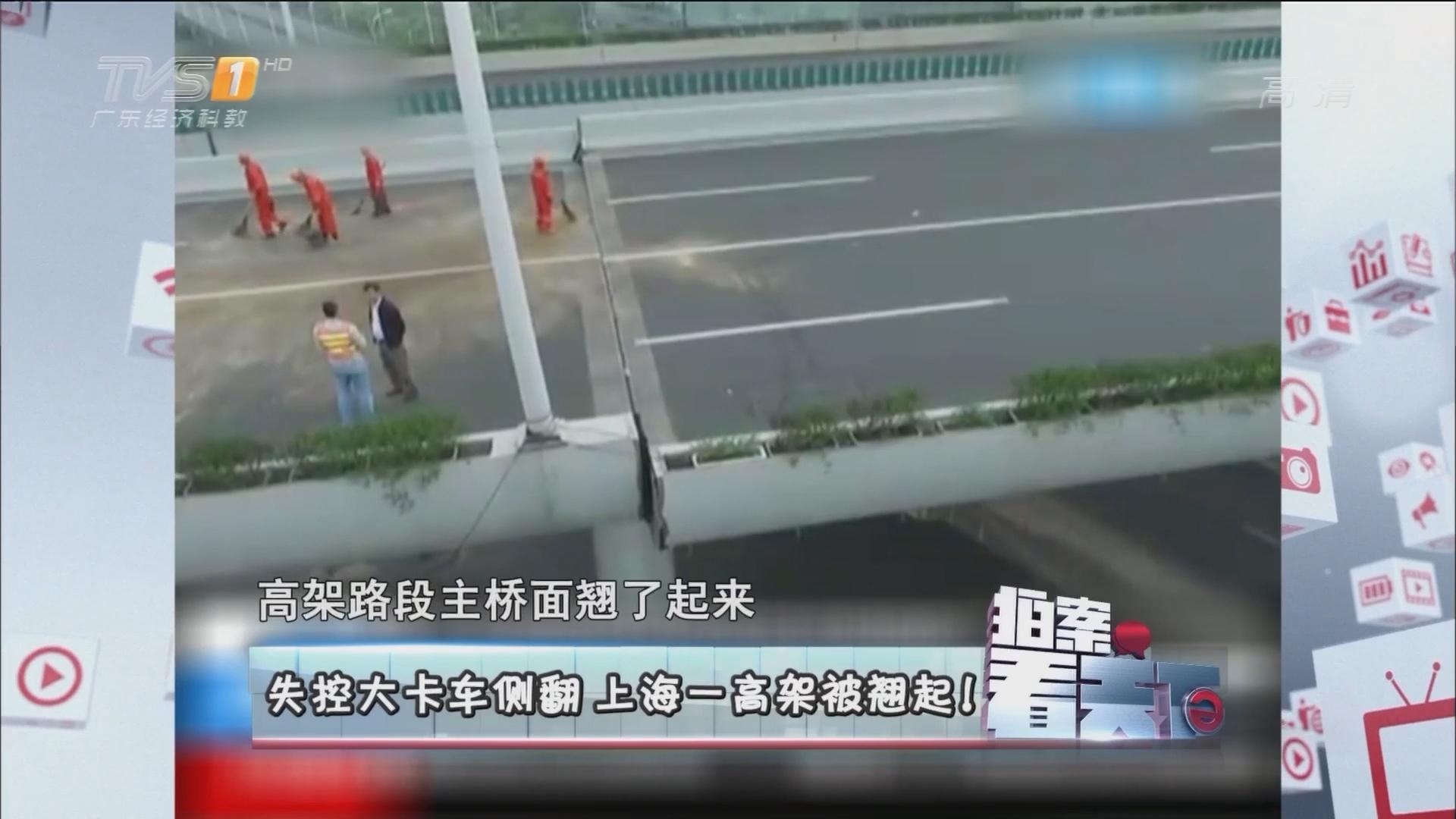 失控大卡车侧翻 上海一高架被翘起!