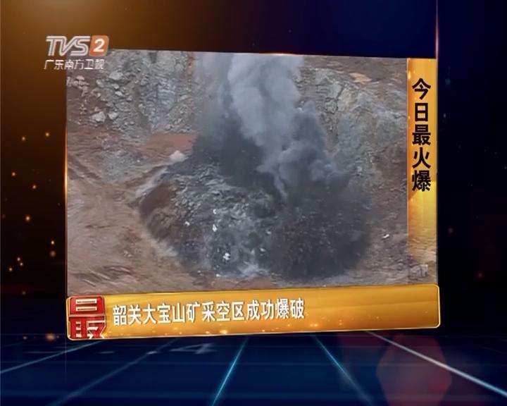 今日最火爆:韶关大宝山矿采空区成功爆破