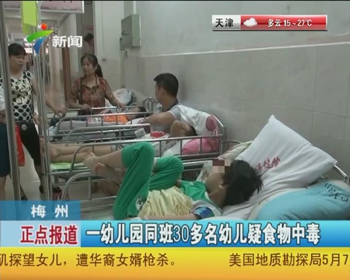 梅州:一幼儿园同班30多名幼儿疑食物中毒