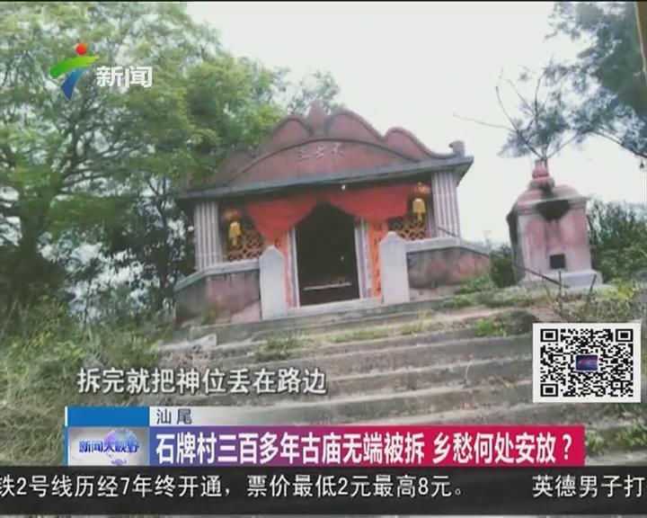 汕尾:石牌村三百多年古庙无端被拆 乡愁何处安放?