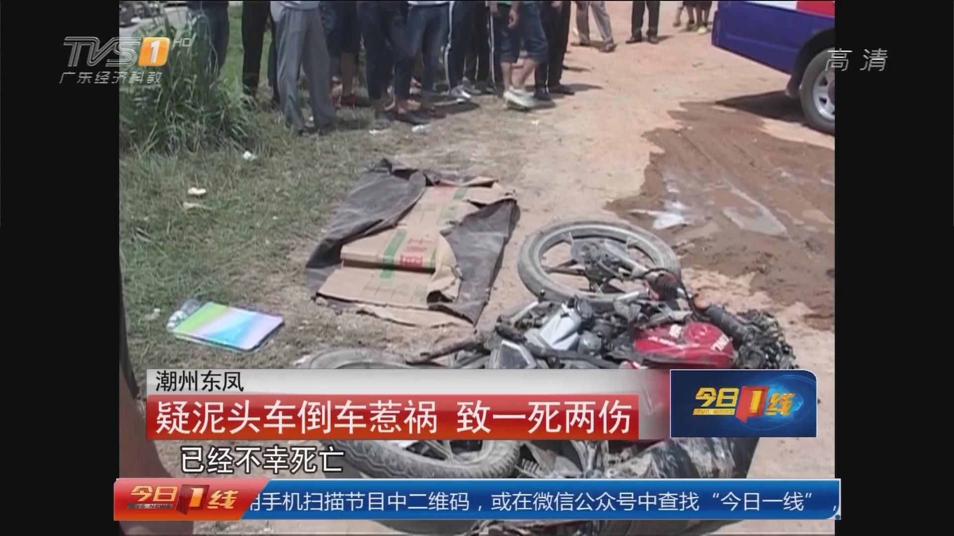 潮州东凤:爷孙被卷入车底 消防紧急救人
