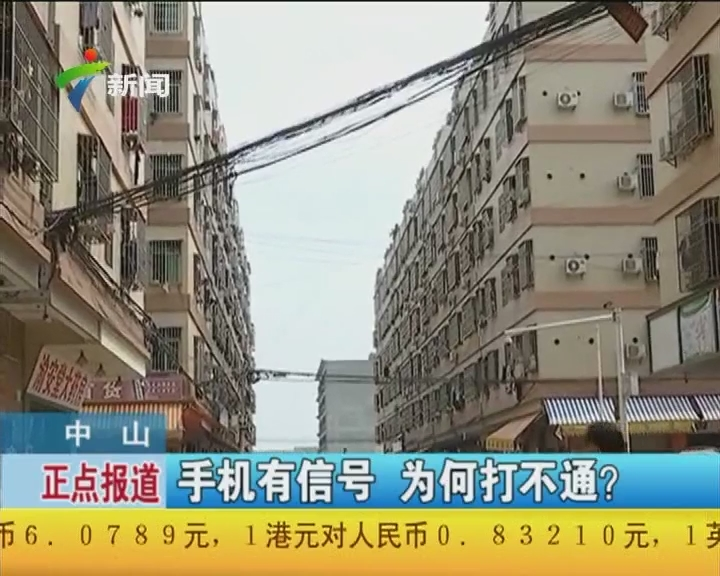 中山:手机有信号 为何打不通?