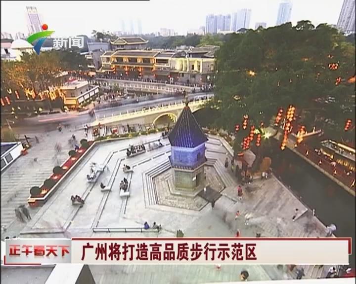 广州将打造高品质步行示范区