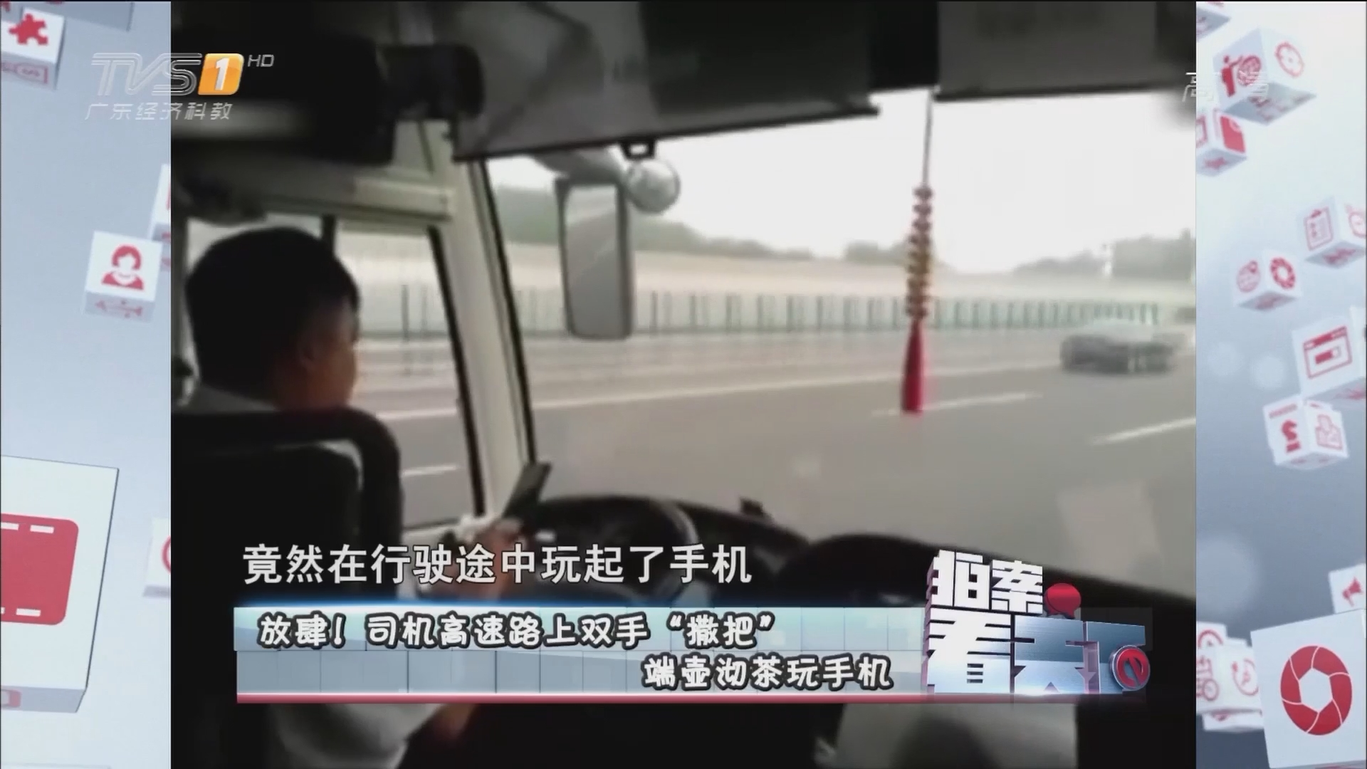 """放肆!司机高速路上双手""""撒把"""" 端壶沏茶玩手机"""
