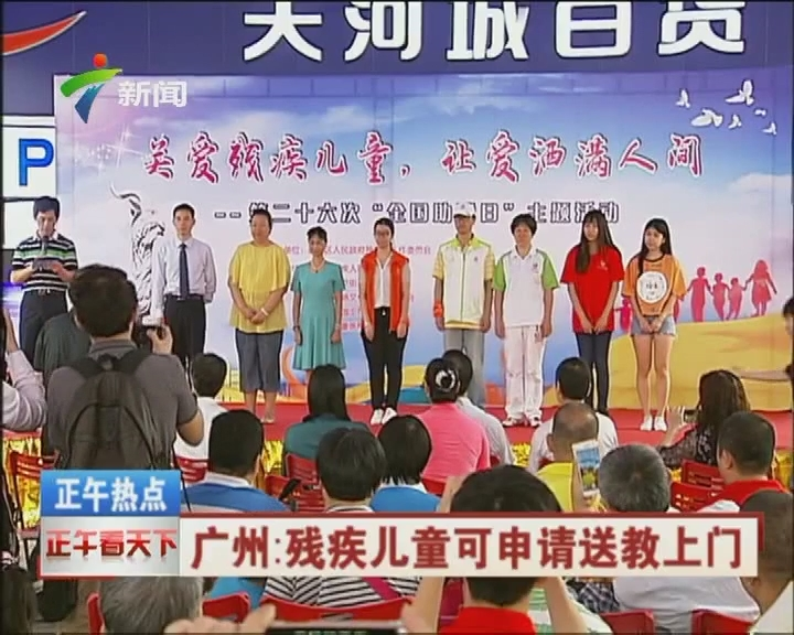 广州:残疾儿童可申请送教上门