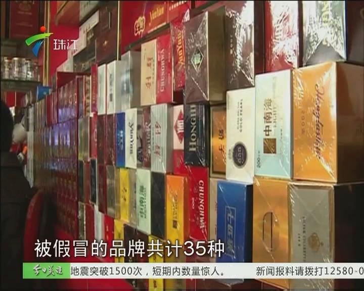 深圳:警方查获2800条假烟 涉35种品牌