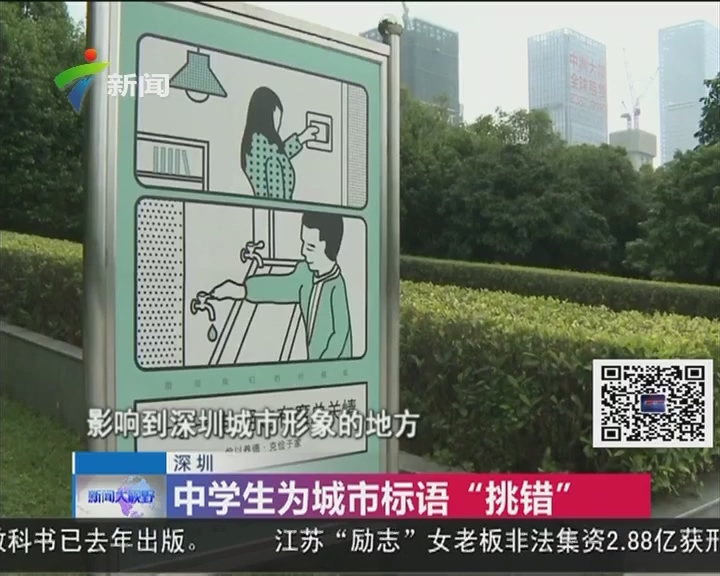 """深圳:中学生为城市标语""""挑错"""""""