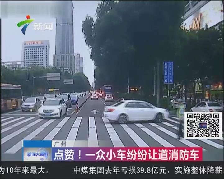 广州:点赞!一众小车纷纷让道消防车