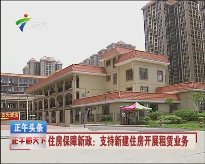 住房保障新政:支持新建住房开展租赁业务