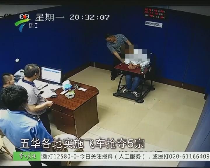 梅州:抢人金链反报警 香烟盒还原真相