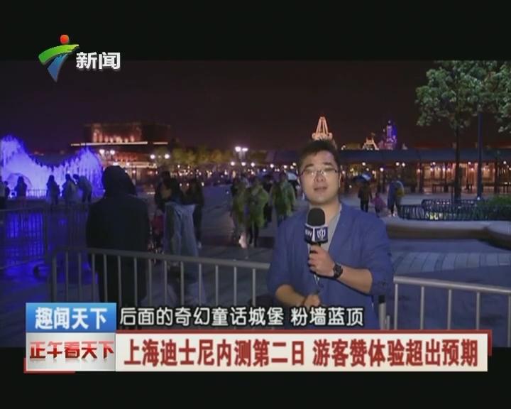 上海迪士尼内测第二日 游客赞体验超出预期