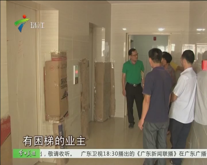 阳江:新楼盘电梯故障频发 业主心慌慌