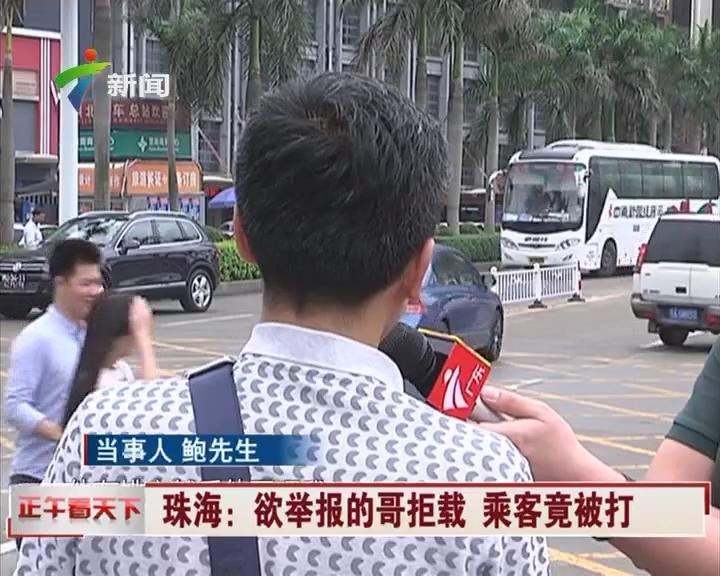 珠海:欲举报的哥拒载 乘客竟被打