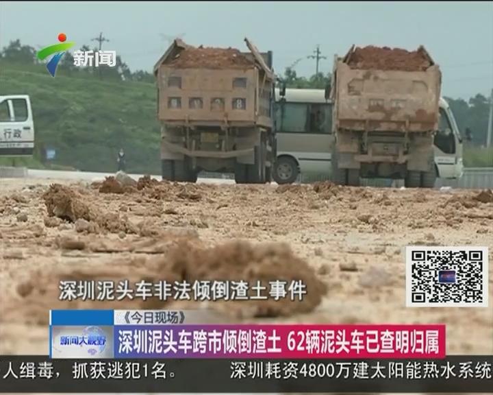 深圳泥头车跨市倾倒渣土 62辆泥头车已查明归属