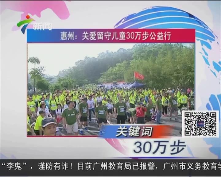 惠州:关爱留守儿童30万步公益行