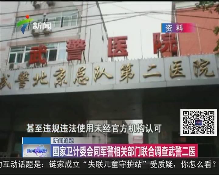 新闻追踪:国家卫计委会同军警相关部门联合调查武警二医院