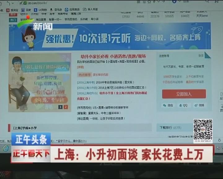 上海:小升初面谈 家长花费上万