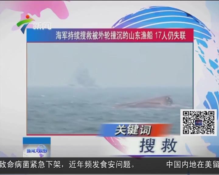 海军持续搜救被外轮撞沉的山东渔船 17人仍失联