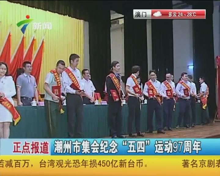 """潮州市集会纪念""""五四""""运动97周年"""