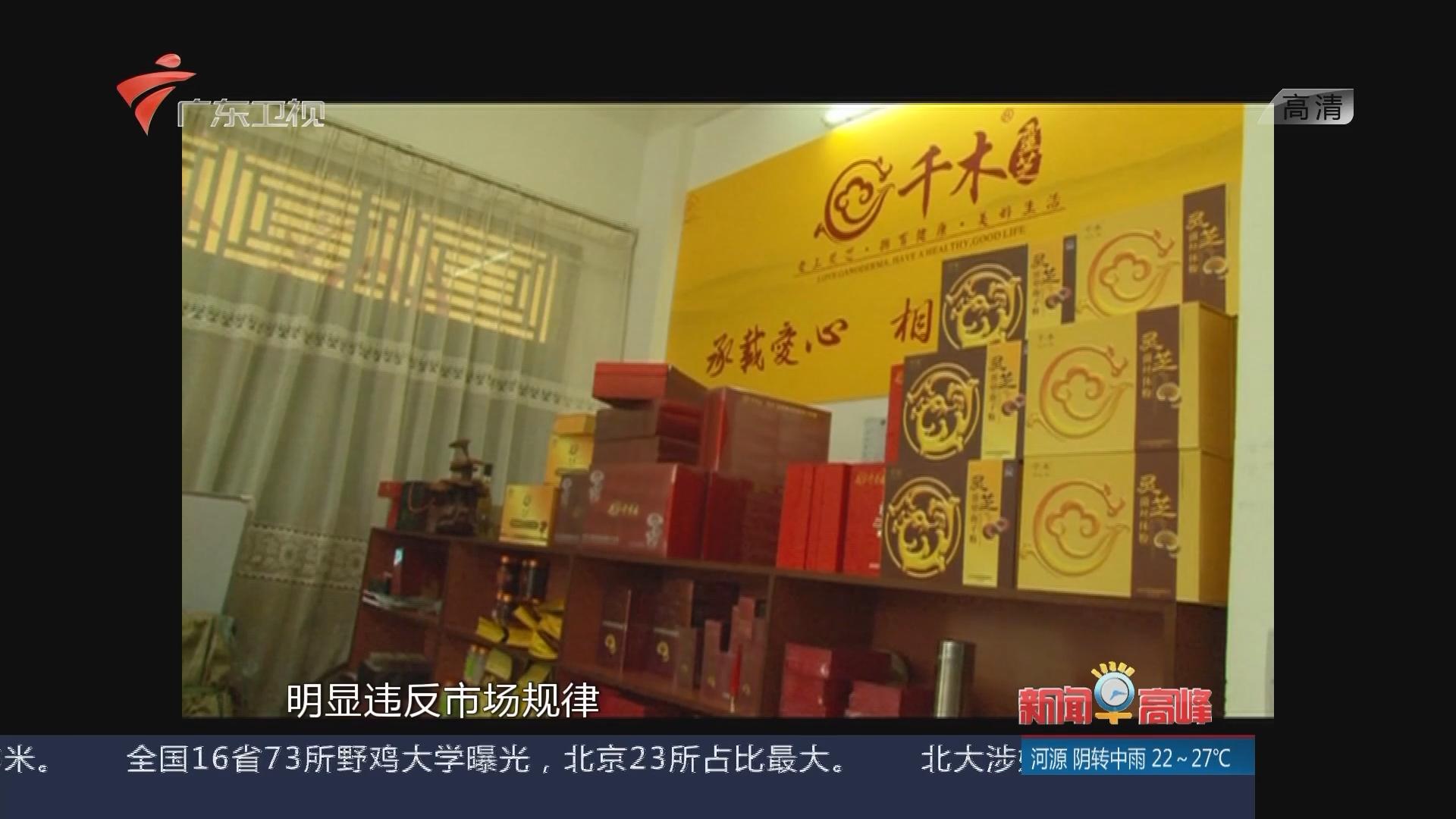 """茂名:""""千木灵芝""""骗局 非法集资41亿"""